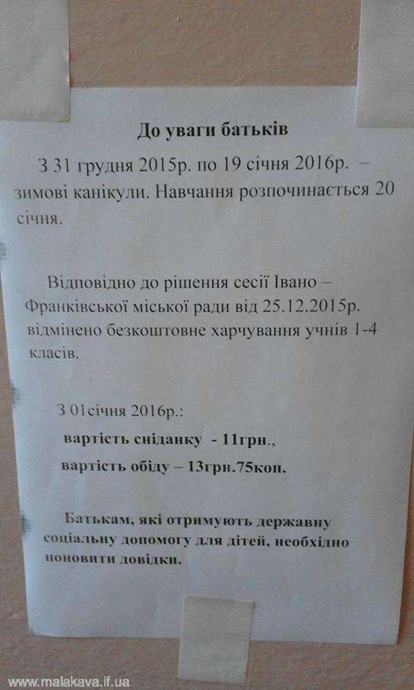 http://www.malakava.if.ua/images/articles/201512/ai6544.jpg